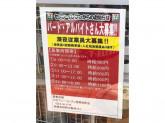 セブン-イレブン 西尾桜町店