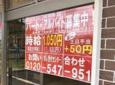 ほっともっと 苗田町店
