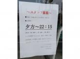 Fit Care DEPOT(フィットケアデポ) 中山町店