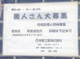 光栄工業 株式会社