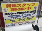 EQVo!(エクボ) 辻町店