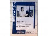 賃貸ショップFC松屋町店(株)コバルトエステート
