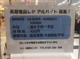 アピタ大垣 アクアウォーク大垣店