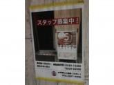 マンドリルカレー デポ 神戸王子公園店