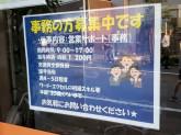 ちゃおちゃおハウス 石神井公園支店