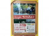 サイクルスポット 笹塚店