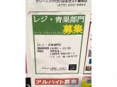 三杉屋 ゼスト御池店