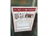 ナチュラルローソン 駒沢五丁目店