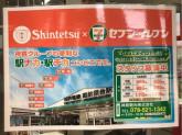 セブン-イレブン 神鉄鈴蘭台駅店