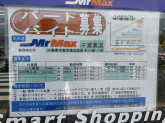 ミスターマックス 千葉美浜店