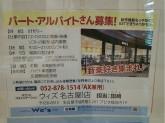 We's(ウィズ)アピタ緑店