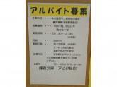 鎌倉文庫 アピタ緑店