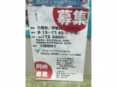 横浜市踊場地域ケアプラザ