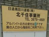 日通隅田川運輸株式会社 北千住駅前事業所