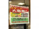 クリーニングたんぽぽ 新座駅前店