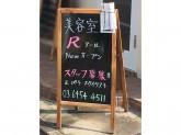 美容室 R(アール)