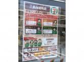 セブン‐イレブン 三島加屋町店