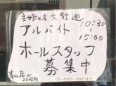 ヤムヤムサイアム 神保町店