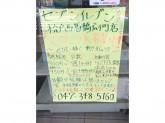 セブン-イレブン 松戸西馬橋広手町店