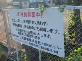 三紀運輸株式会社 大阪物流センター