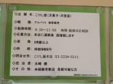 こけし屋 荻窪タウンセブン店