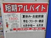 ケーズデンキ 高槻店