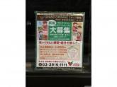 コモディイイダ 赤塚新町店(仮)