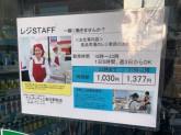 グルメシティ 上新庄駅前店