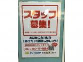 ポニークリーニング 駒沢1丁目店