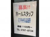 和伊麺茶処 だん
