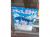 ファミリーマート サンズ大岡山駅前店