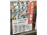セブン-イレブン JR塚本駅西店