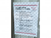 アイン薬局 大岡山店