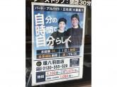 伝丸 環八羽田店