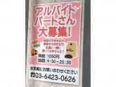 Food warehouse(フード ウェアハウス) マチノマ大森店