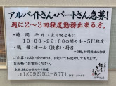 能古うどん イオン大野城店