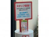 関西スーパー 瑞光店