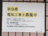 (株)トラスト 本社