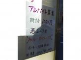 串串 国分寺