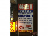 うま屋ラーメン 記念橋店