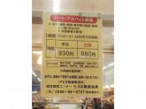 Kanemi アピタ安城南店