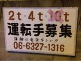 井口運輸株式会社