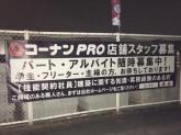 コーナンPRO 東淀川菅原店