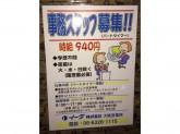 イーダ株式会社 大阪営業所