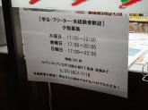 セブン-イレブン 江戸川西小岩4丁目店