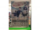 ファミリーマート 朝霞本町三丁目店