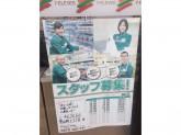 セブン‐イレブン 墨田押上2丁目店