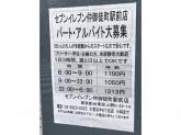 セブン-イレブン 仲御徒町駅前店