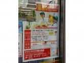 デイリーヤマザキ 新大阪店