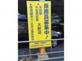 南タクシー株式会社